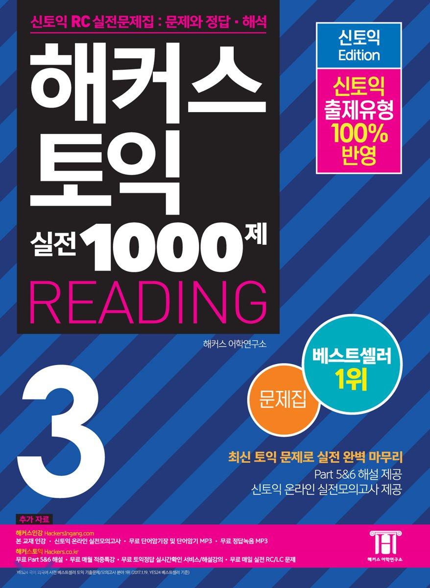 해커스 토익 실전 1000제. 3 리딩 Reading(RC) 문제집(신토익 Edition)