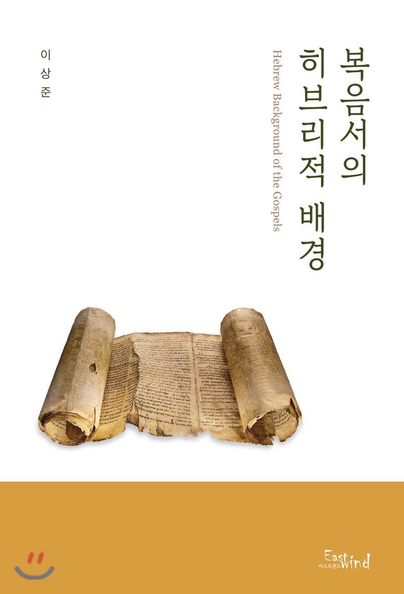 복음서의 히브리적 배경