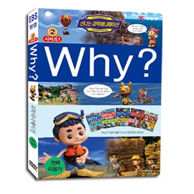 신나는 과학 애니메이션 'Why?' 2탄