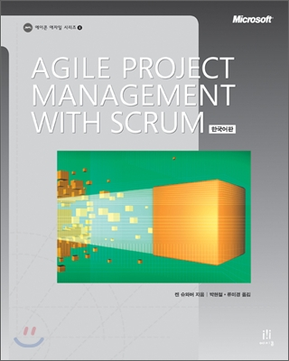 Agile Project Management with Scrum 한국어판