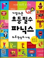 초등 영어 교과서<br>파닉스 한 권으로 완성