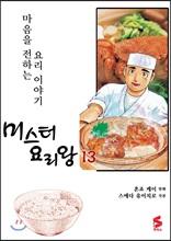 미스터 요리왕 13
