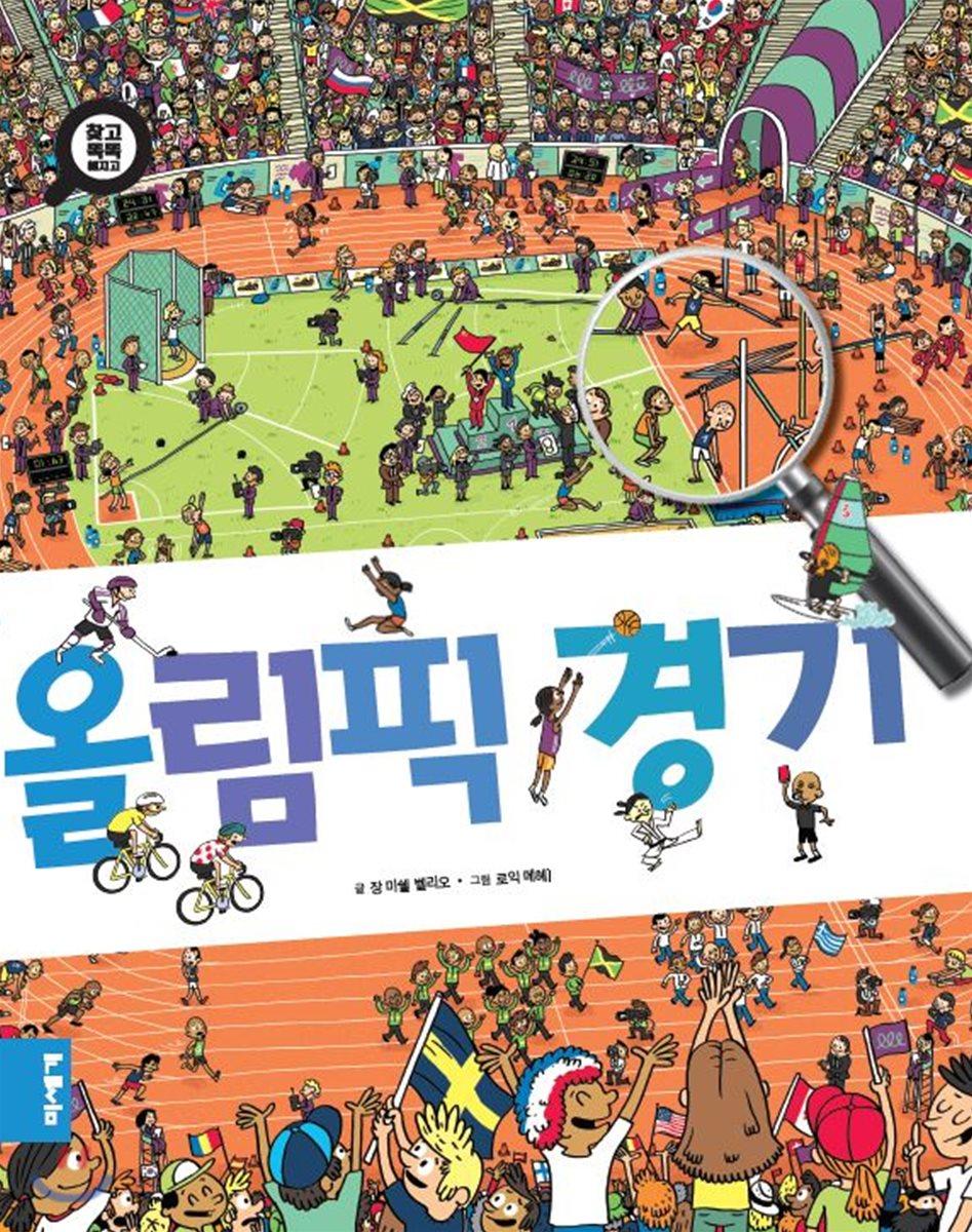올림픽 경기