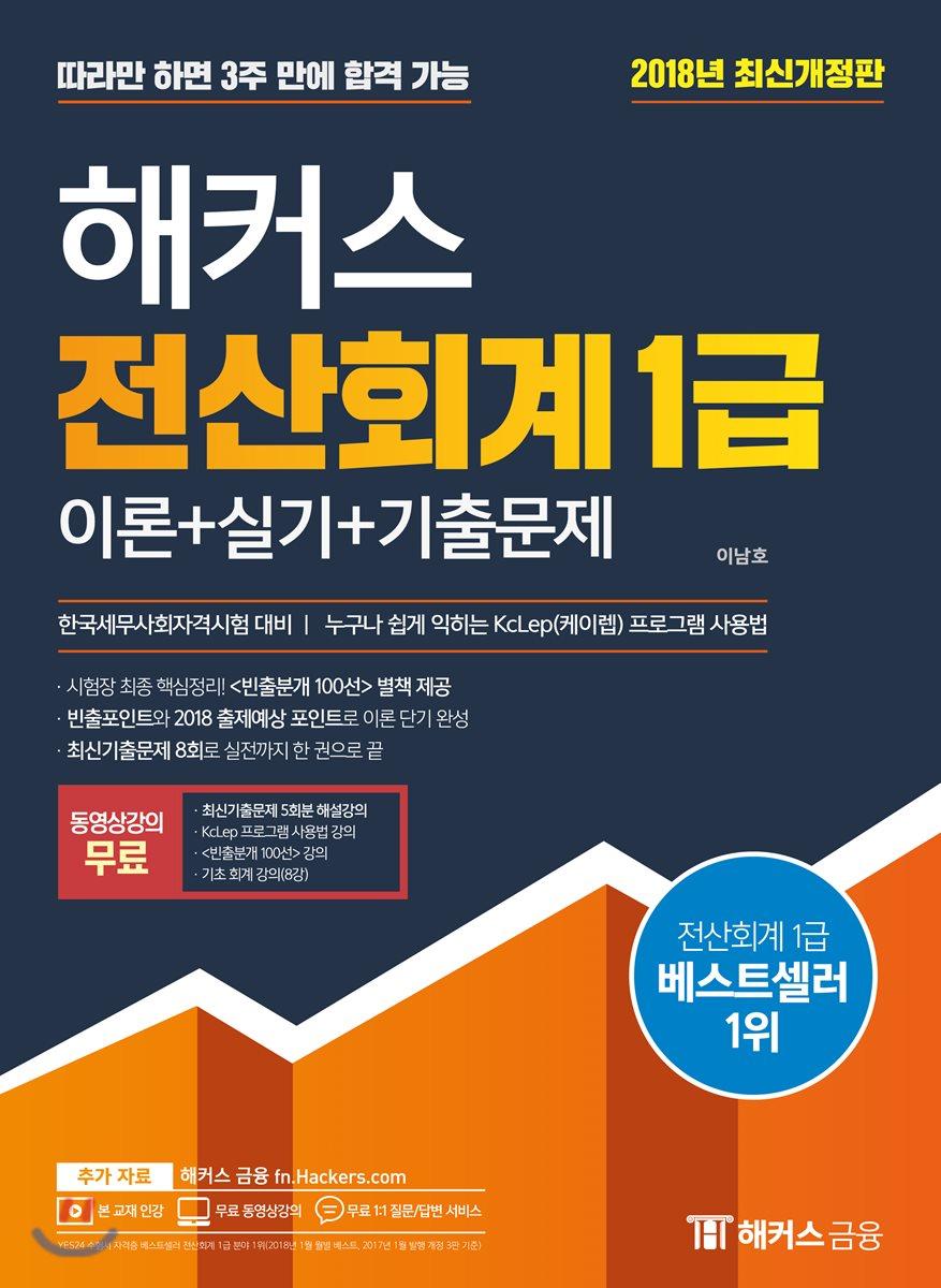 2018 해커스 전산회계 1급 이론+실기+기출문제