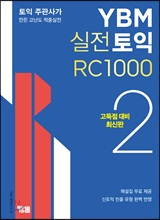 YBM 실전토익 RC 1000 2