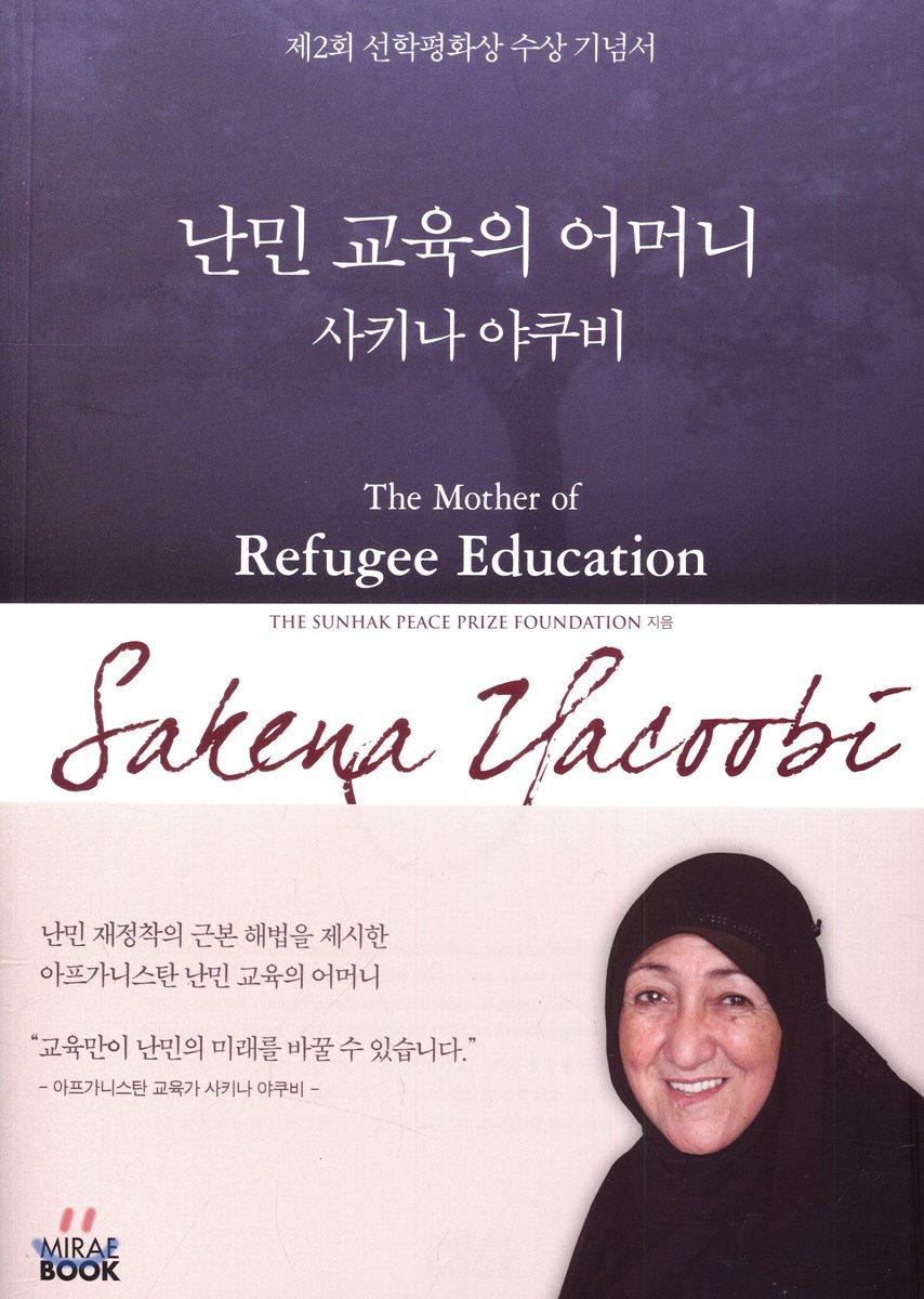 난민 교육의 어머니 사키나 야쿠비