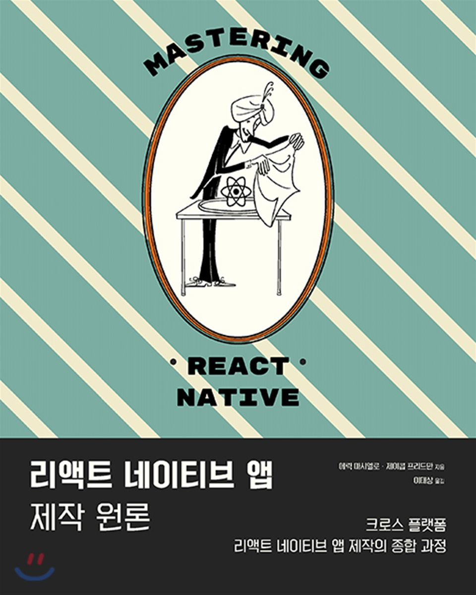리액트 네이티브 앱 제작 원론
