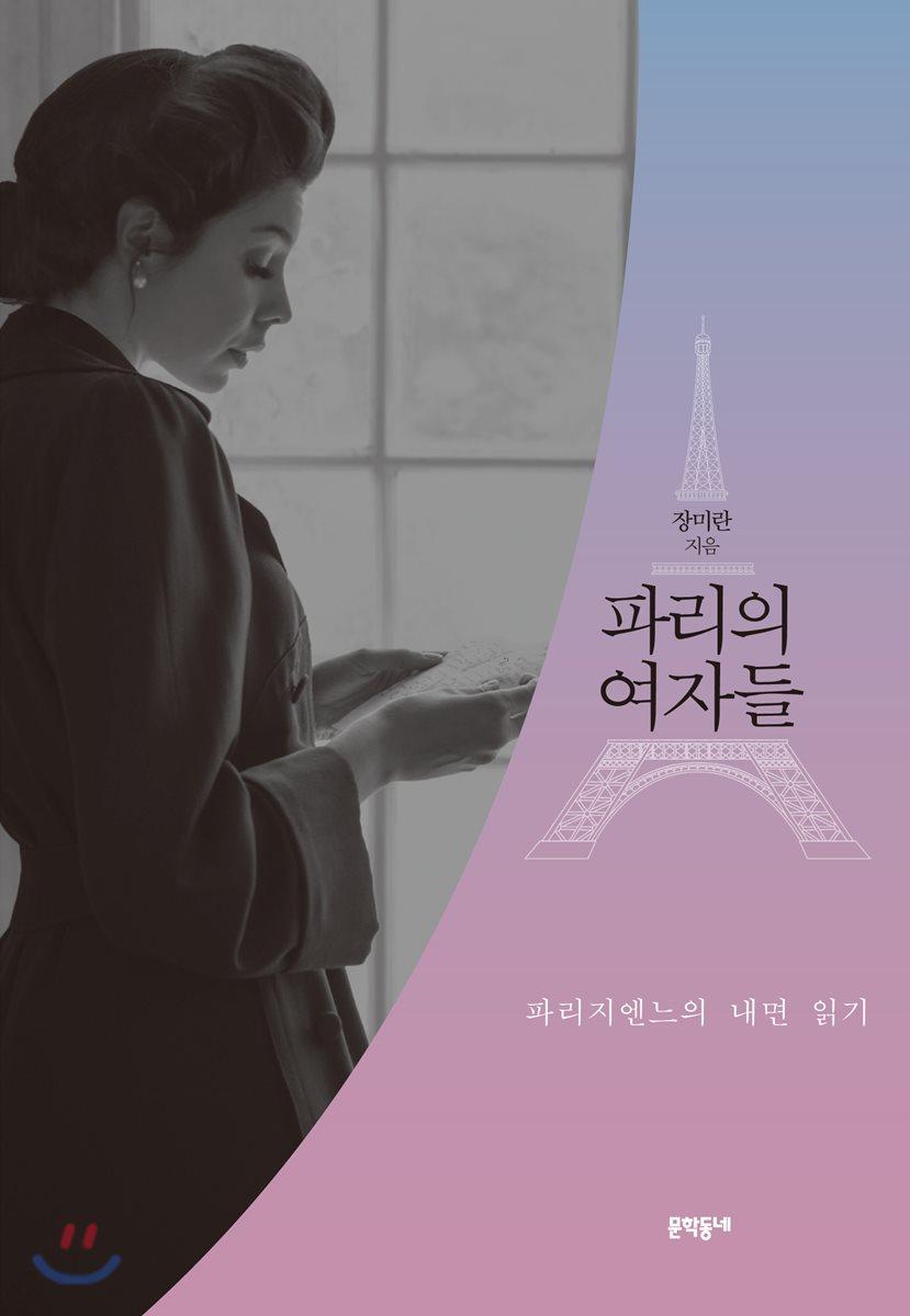 파리의 여자들