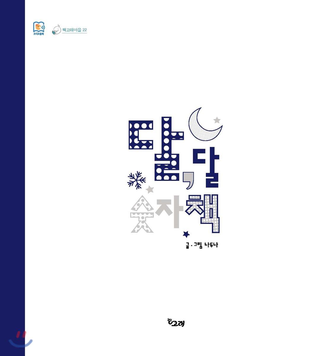달, 달 숫자책
