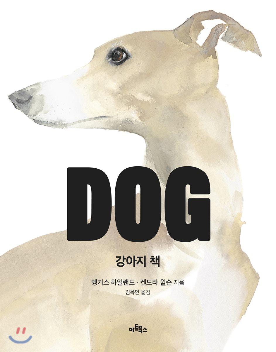 강아지 책
