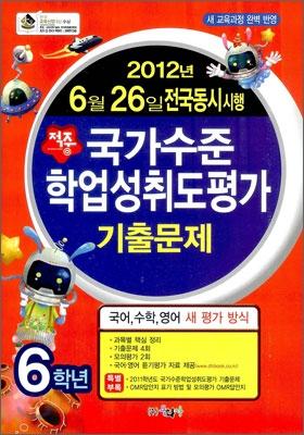 적중 국가수준 학업성취도평가 기출문제 6학년 (2012년)