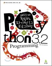 빠르게 활용하는 파이썬 3.2 프로그래밍
