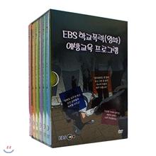 EBS 학교폭력(왕따) 예방교육 프로그램