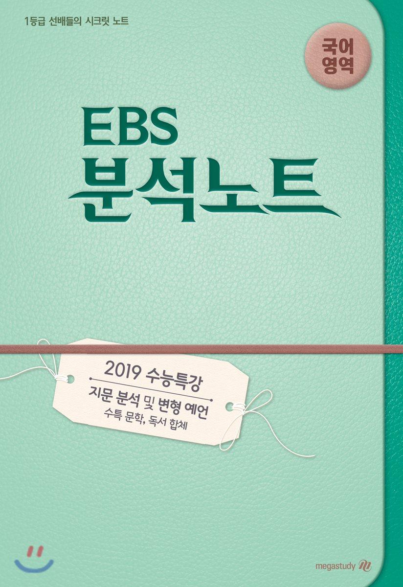 EBS 분석노트 국어영역 (2018년)