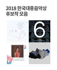 한국대중음악상
