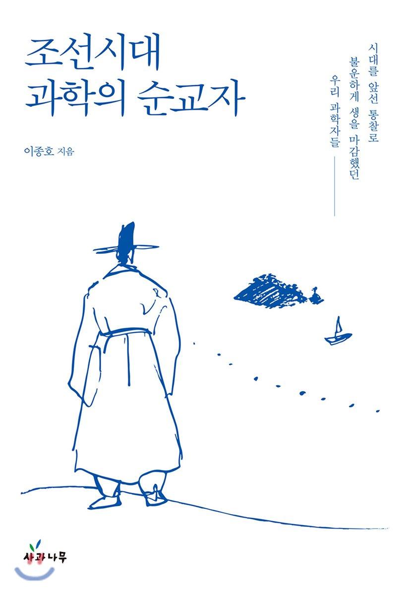 조선시대 과학의 순교자
