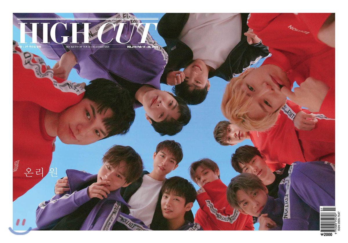 하이컷 Highcut A형 (격주간) : 216호 [2018]