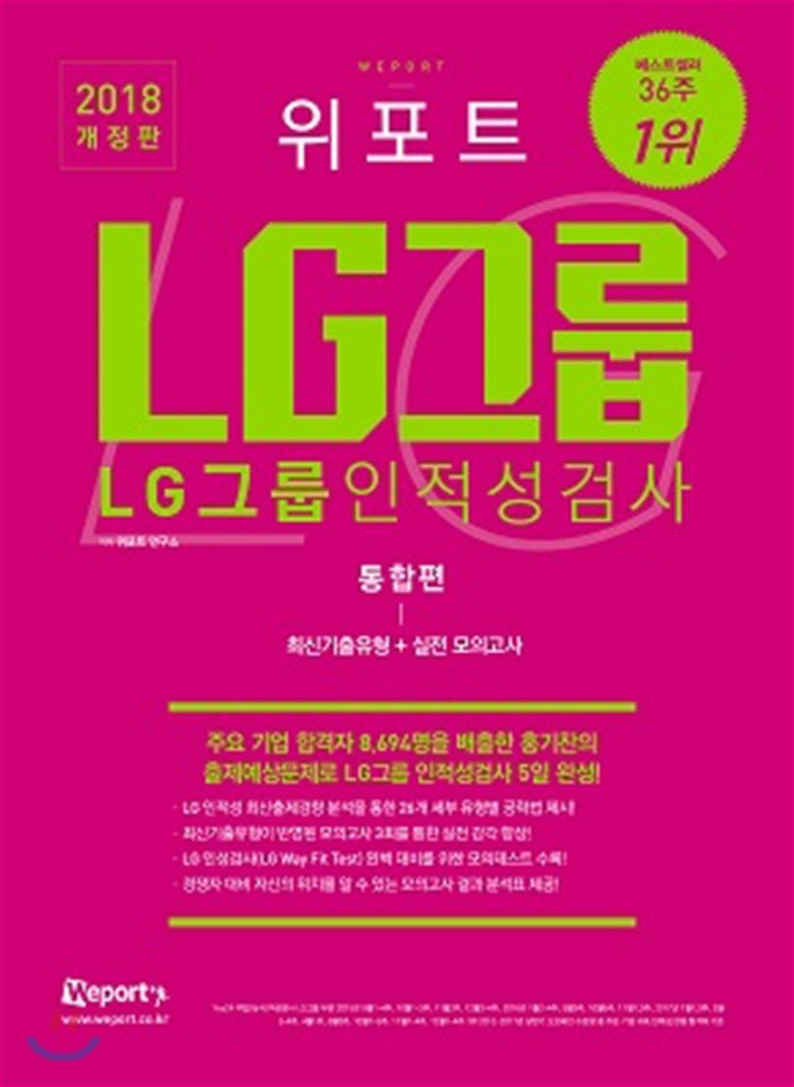 2018 위포트 LG그룹 인적성검사 통합편 최신기출유형+실전모의고사