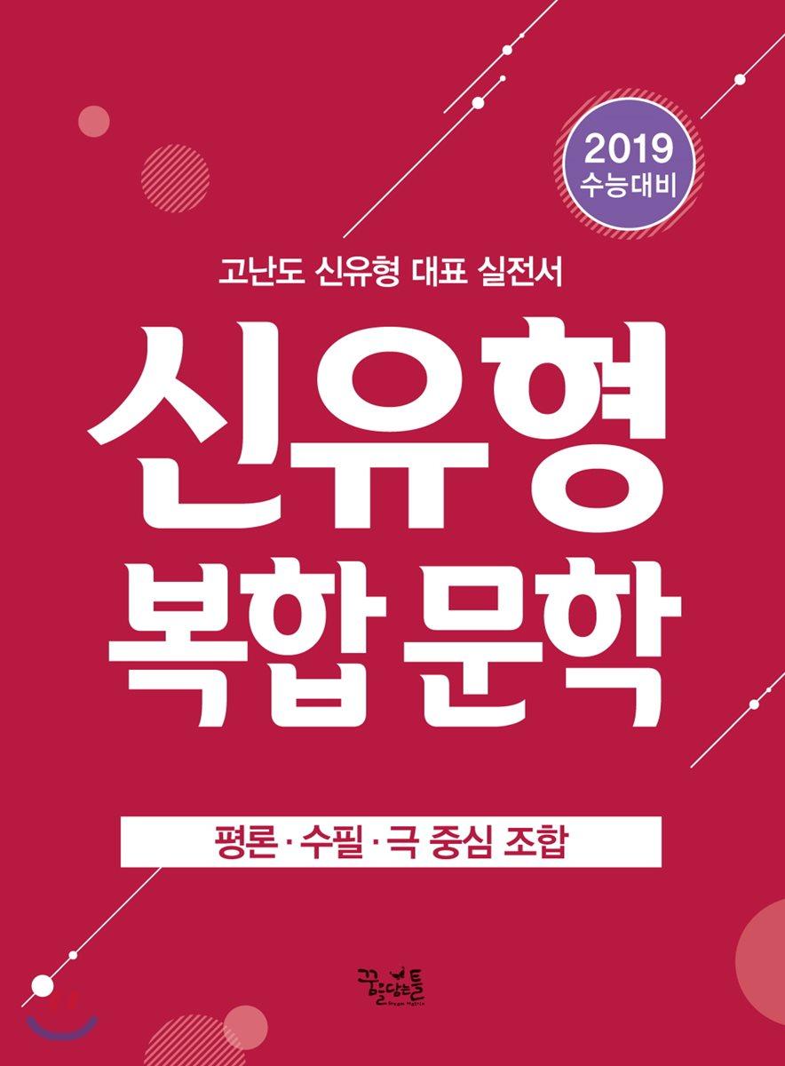 신유형 복합 문학 평론·수필·극 중심 조합 (2018년)