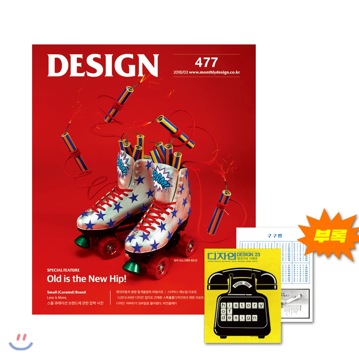 Design 디자인 (월간) : 3월 [2018]