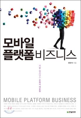 모바일 플랫폼 비즈니스