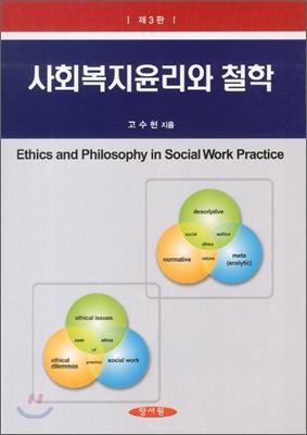 사회복지윤리와 철학