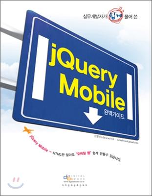 jQuery Mobile 완벽 가이드