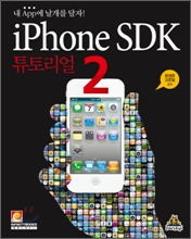 iPhone SDK 2