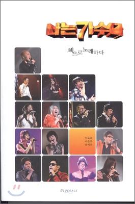 나는 가수다
