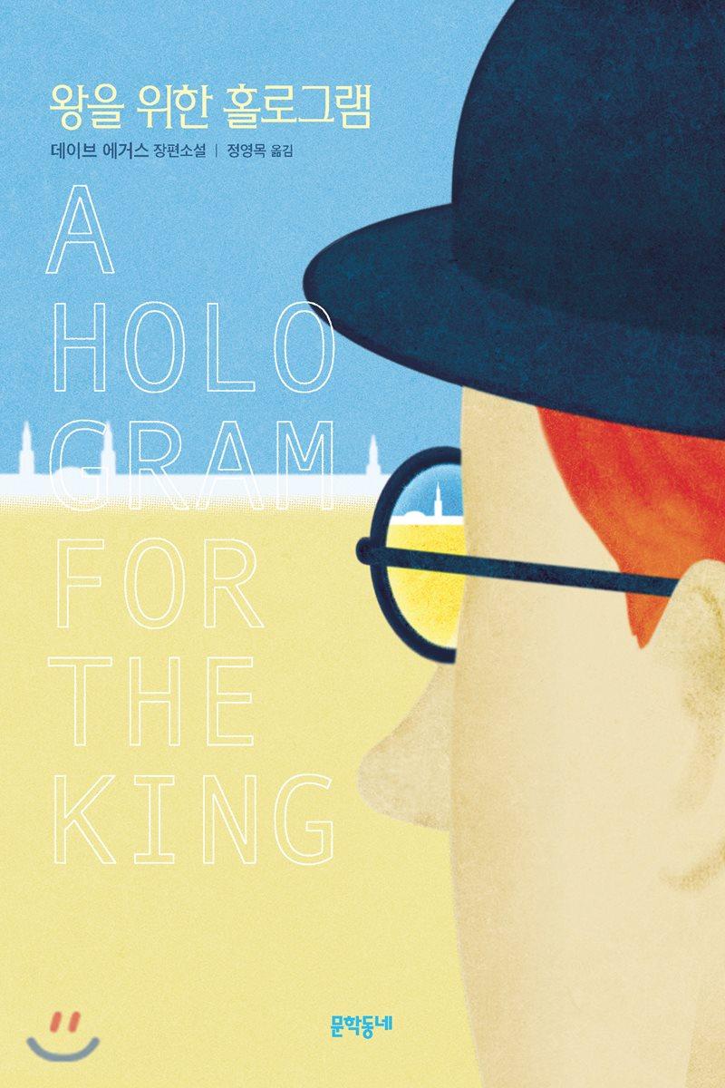 왕을 위한 홀로그램