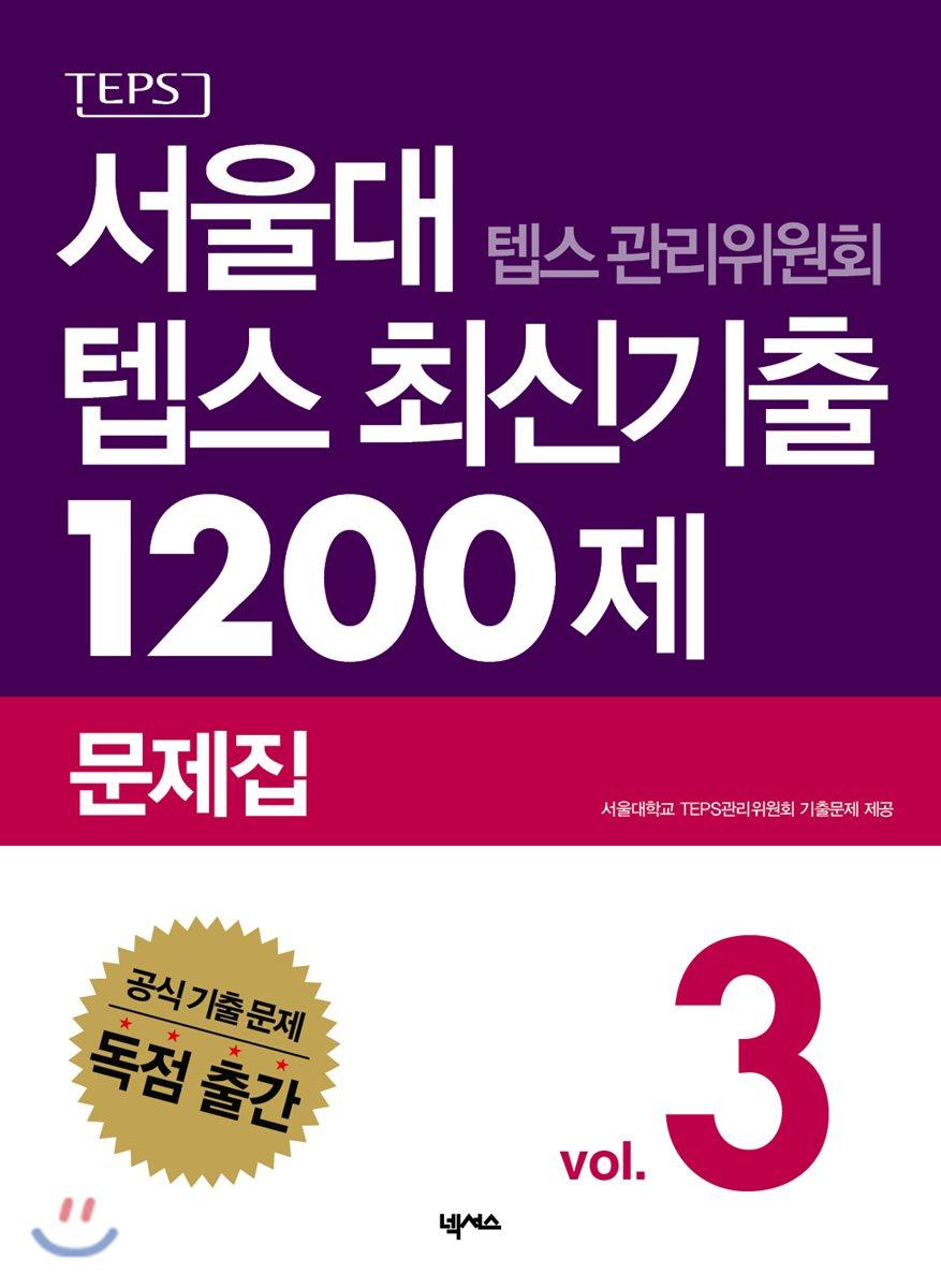 서울대 텝스 관리위원회 텝스 최신기출 1200제 문제집 3