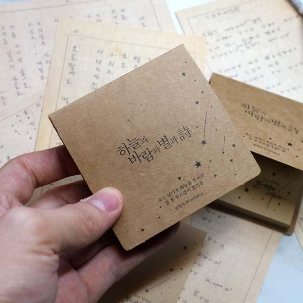 윤동주 서시 크라프트 포스트잇(점착메모지)