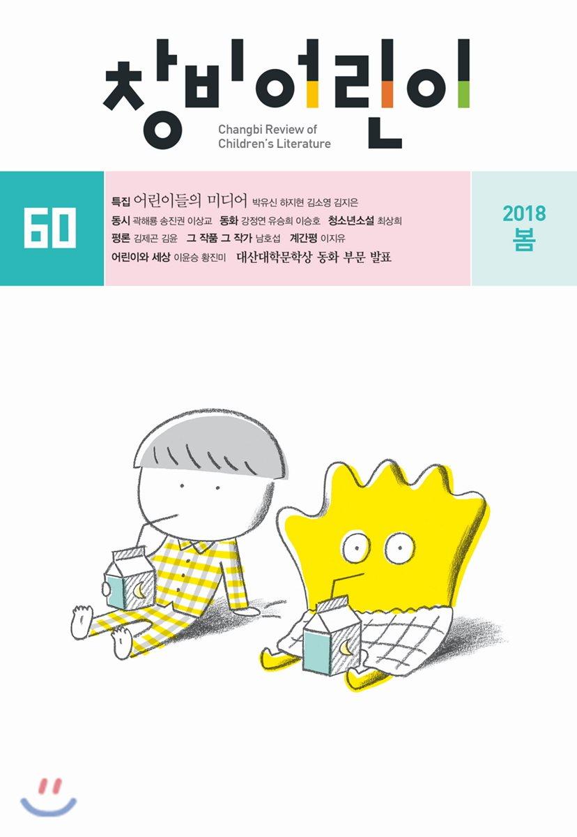 창비어린이 (계간) : 60호 (2018년 봄호)