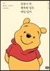 [도서] 곰돌이 푸, 행복한 일은 매일 있어 (한정판 겨울 에디션)