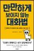 [도서] 만만하게 보이지 않는 대화법 (YES24 단독 리커버 특별판)
