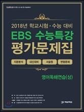 EBS 수능특강 평가문제집 영어독해연습(상)