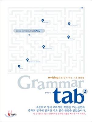 writing으로 잡아 주는 기초 영문법 Grammar tab 2