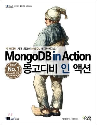 MongoDB 몽고디비 인 액션
