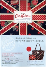 Cath Kidston SPECIAL BRITISH ISSUE Spring Summer 2012