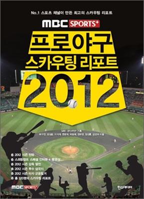 MBC SPORTS+ 프로야구 스카우팅 리포트 2012