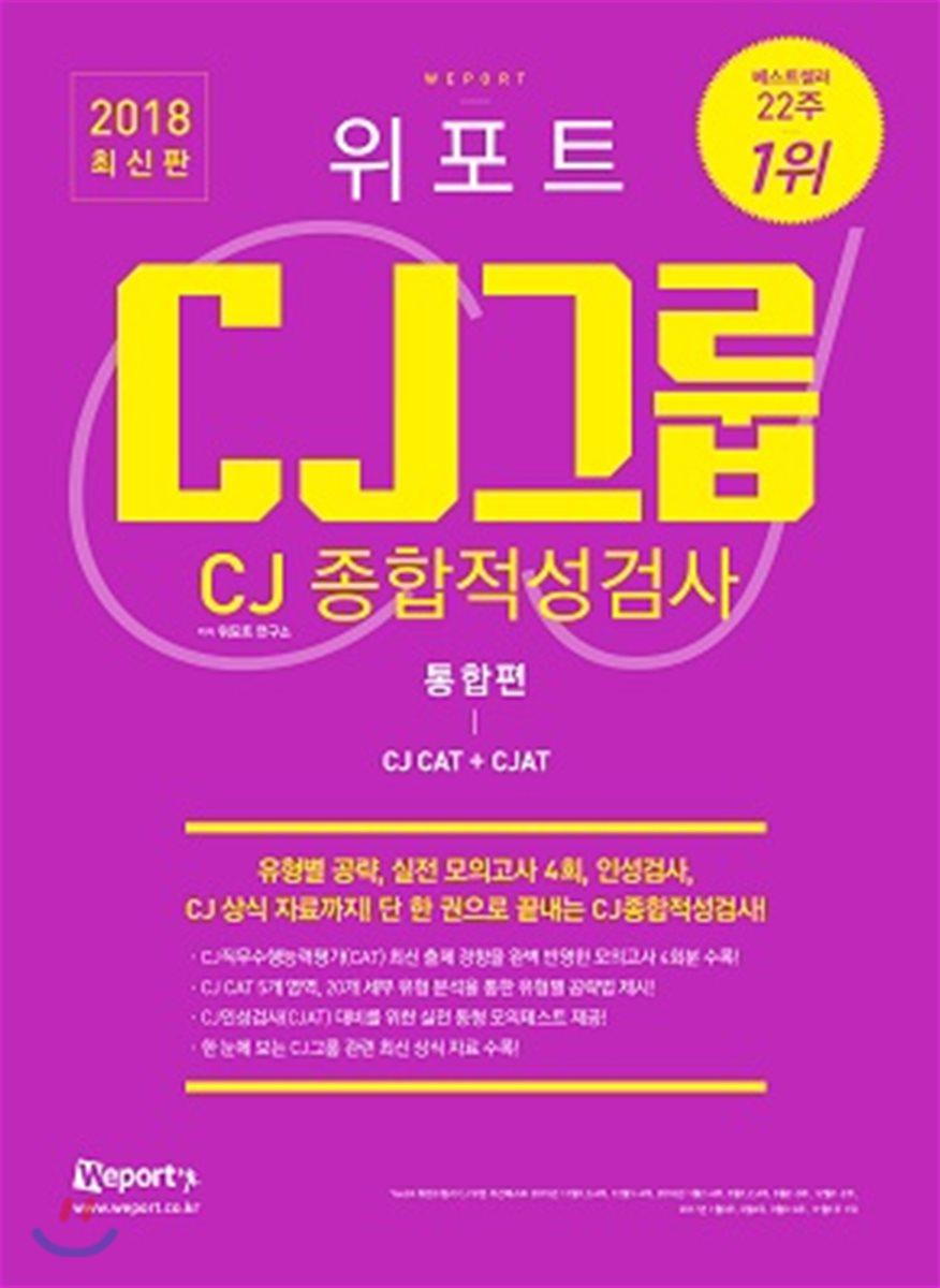 2018 최신판 위포트 CJ그룹 CJ종합적성검사 CJ CAT · CJAT 통합편