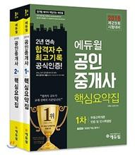 2018 에듀윌 공인중개사 1, 2차 핵심요약집 세트
