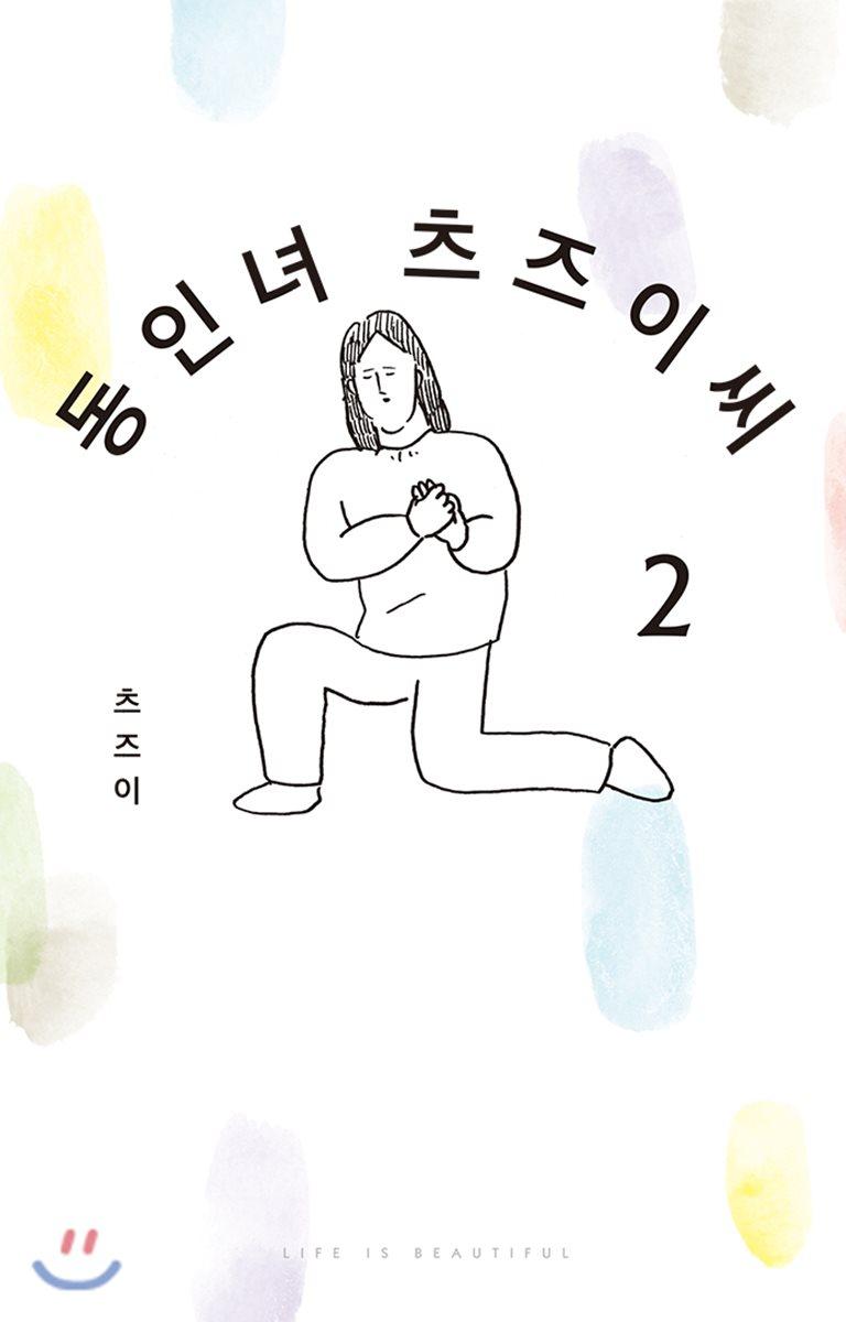 동인녀 츠즈이 씨 2