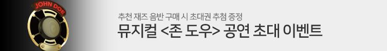 뮤지컬 <존 도우> 티켓 증정 이벤트
