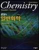 [도서] 줌달의 일반화학