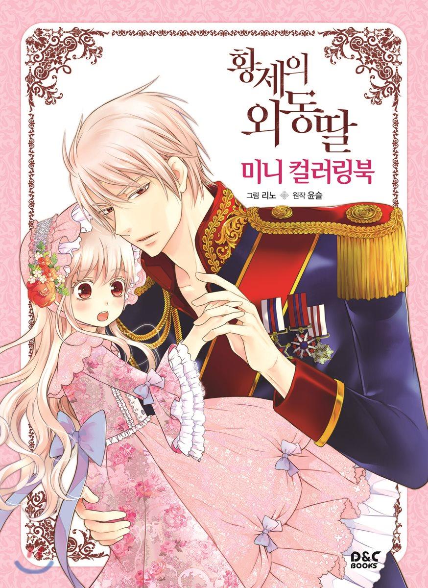 황제의 외동딸 미니 컬러링북