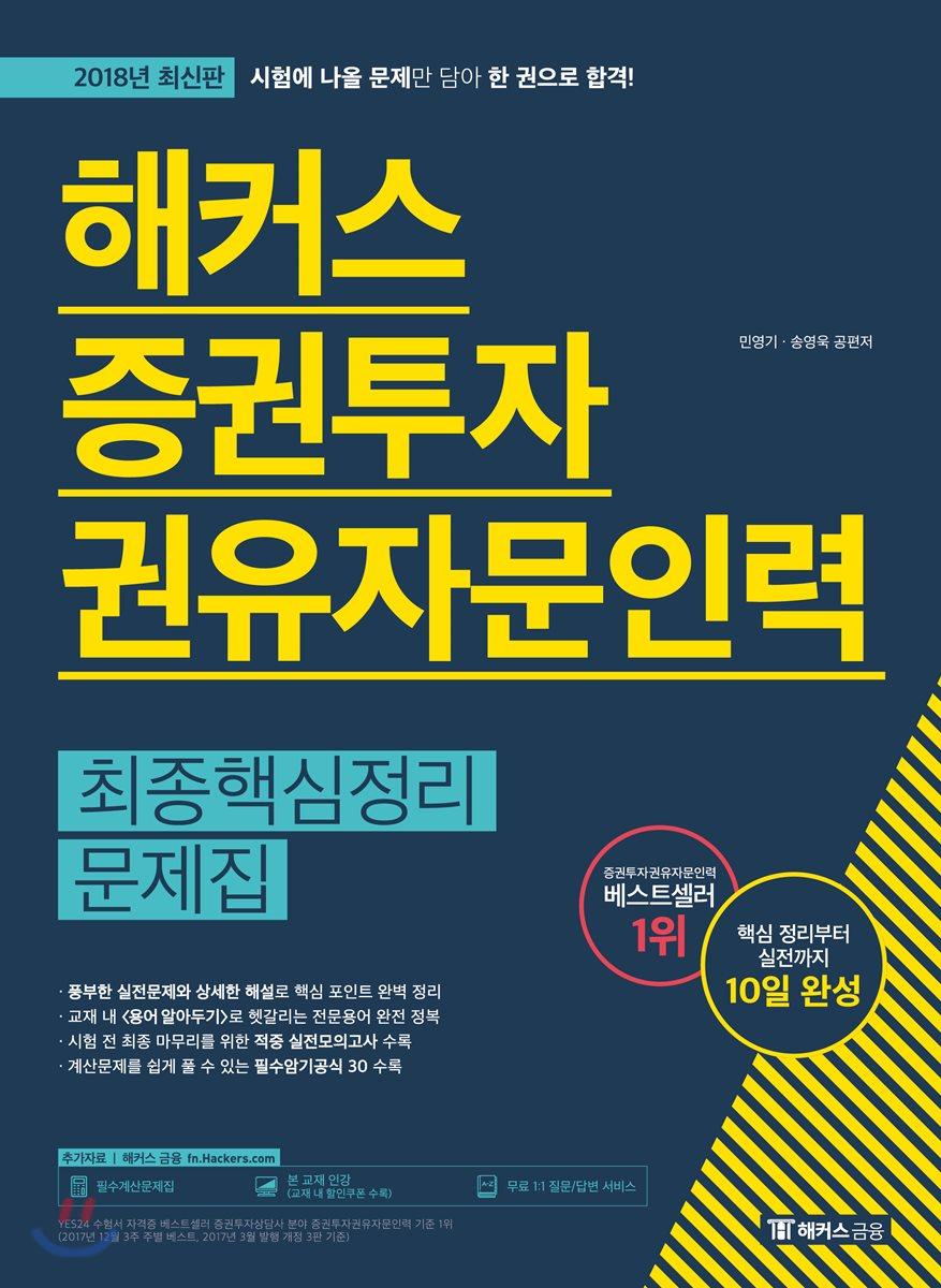 2018 해커스 증권투자권유자문인력 최종핵심정리문제집