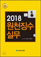 2018 원천징수실무
