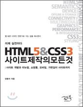 이제 실전이다, HTML5&CSS3 사이트 제작의 모든 것