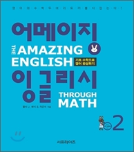 �����¡ �ױ۸��� The Amazing English Through Math 2